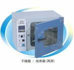 PH-010(A) 干燥箱/培养箱(两用)