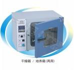 PH-030(A) 干燥箱/培养箱(两用)