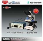 WRX-1S 显微热分析仪(1)