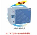 DHP-9012B 电热恒温培养箱
