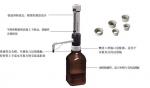 DispensMate Plus  瓶口分液器